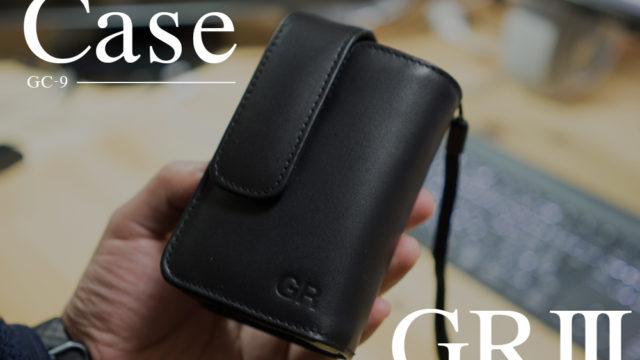 GR3のケースGC-9を購入!GR3のケースはもうこれで十分じゃないかと思う