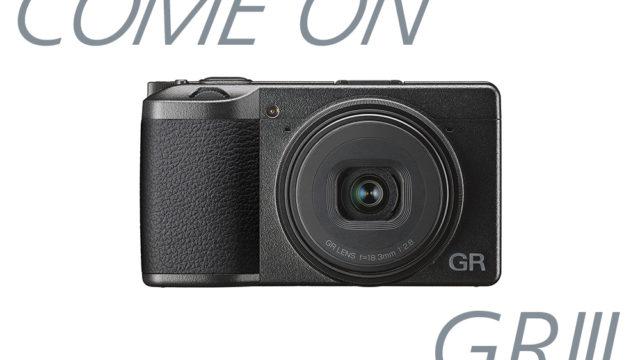 3/15発売!RICOH「GR3」を購入した3つの理由!GR3のおすすめポイント
