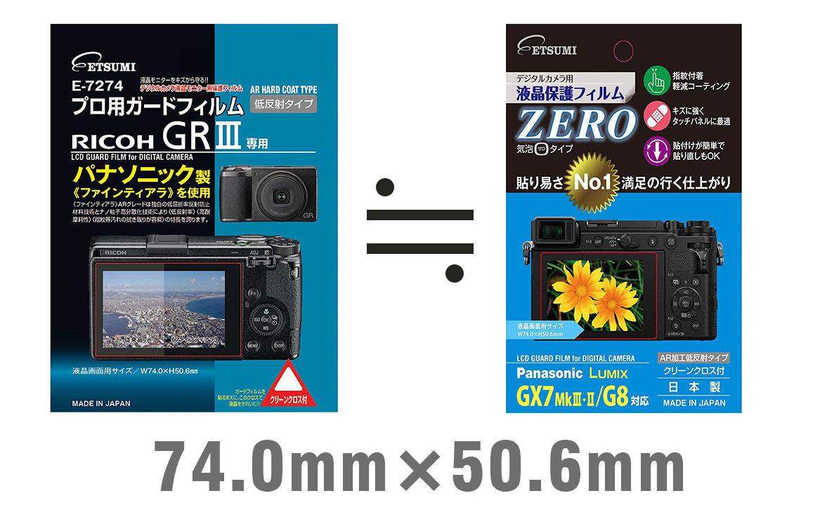 RICOH GR3液晶保護フィルムの発売が遅いと嘆くあなたに…同じサイズがありました!