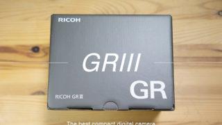 念願のRICOH GR3到着!開封の儀!本当に買ってよかった。