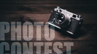 カメラが趣味ならフォトコンテストに応募するべき3つの理由