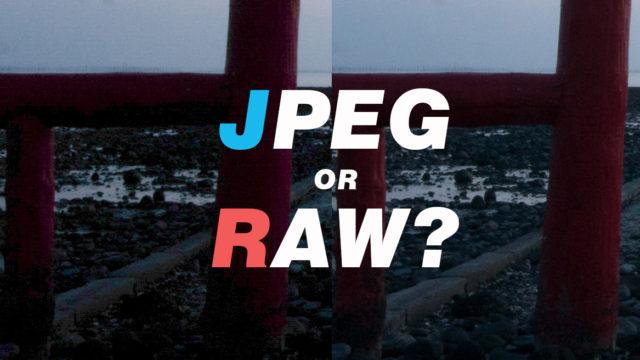 一眼レフならRAWで撮ろう!JPEGとRAWデータの違いを実例で紹介