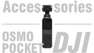 DJI OSMO POCKETと一緒に買いたい拡張アクセサリーまとめ!もしも僕が買うなら。