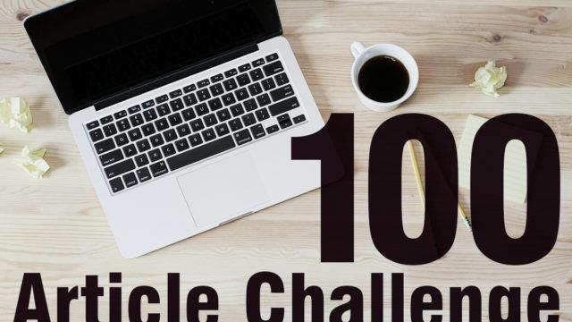 ブログ三日坊主はやるべき!連続100記事投稿チャレンジ