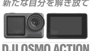 OSMO ACTIONが発売!? 5月15日の発表に期待大!! DJIからGoPro対抗のアクションカメラ誕生かも