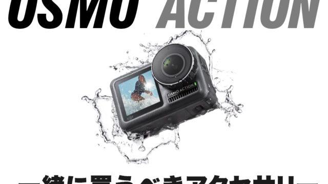 OSMO ACTIONと買うべきアクセサリー!僕がOSMO ACTIONと一緒に買ったもの