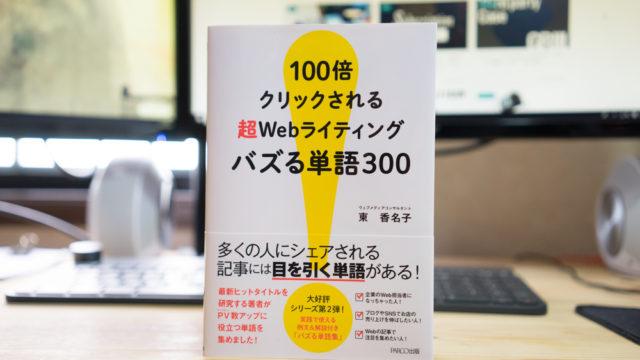 ブログアイデアの宝庫!「100倍クリックされる超Webライティングバズる単語300」はブロガー必読の1冊