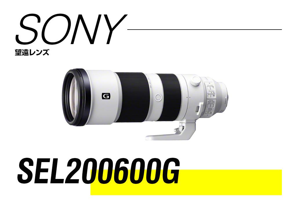 ソニーの超望遠レンズ「SEL200600G」が登場!ソニーEマウントの望遠レンズをまとめてみた