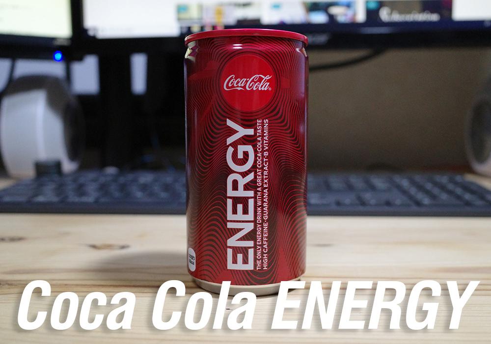 飲みやすい!?コカ・コーラのエナジードリンク「コカ・コーラエナジー」を飲んでみた