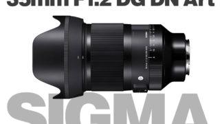 SIGMAから最高級レンズ登場!?SIGMA 35mm F1.2 DG DN Artはプロ仕様のレンズ