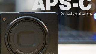 2019年版!APS-Cコンデジをまとめ!持ち運びラクラクで一眼カメラと同等の画質を実現したAPS-Cコンデジ