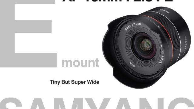 SAMYANGから18mm,F2.8の広角AFレンズが登場!コスパ重視のEマウントレンズを選びたい方必見!