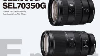 α6600と同時発売!SONYの新レンズ「SEL1655G」と「SEL70350G」のスペックまとめ