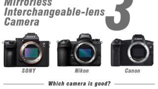 主要3メーカー「SONY α7Ⅲ」と「Nikon Z6」「Canon EOS R」をサクッと比較してみた