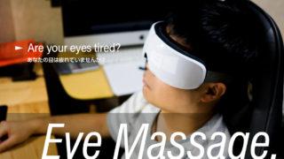 お父さんへのプレゼントにおすすめ!Melophyの目元マッサージ機は最強の眼精疲労回復アイテム