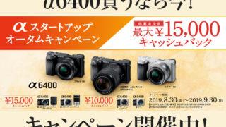 α6600の発売前の今こそα6400がおすすめ!? 最大1.5万円キャッシュバックキャンペーン開催中!