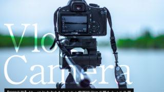【2020年版】Vlogにおすすめなカメラ!動画時代に必要なカメラ7選