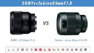 トキナーのFEレンズ「atx-m 85mm F1.8 FE」とSONY「FE 85mm F1.8」を比較してみた