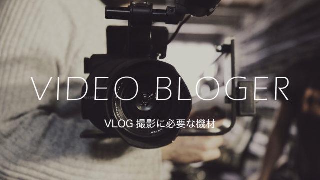 初心者必見!Vlogをはじめるために必要な機材をまとめてみた
