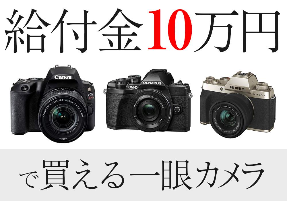 カメラ初心者おすすめ!給付金の10万円以内で買える一眼カメラ3選
