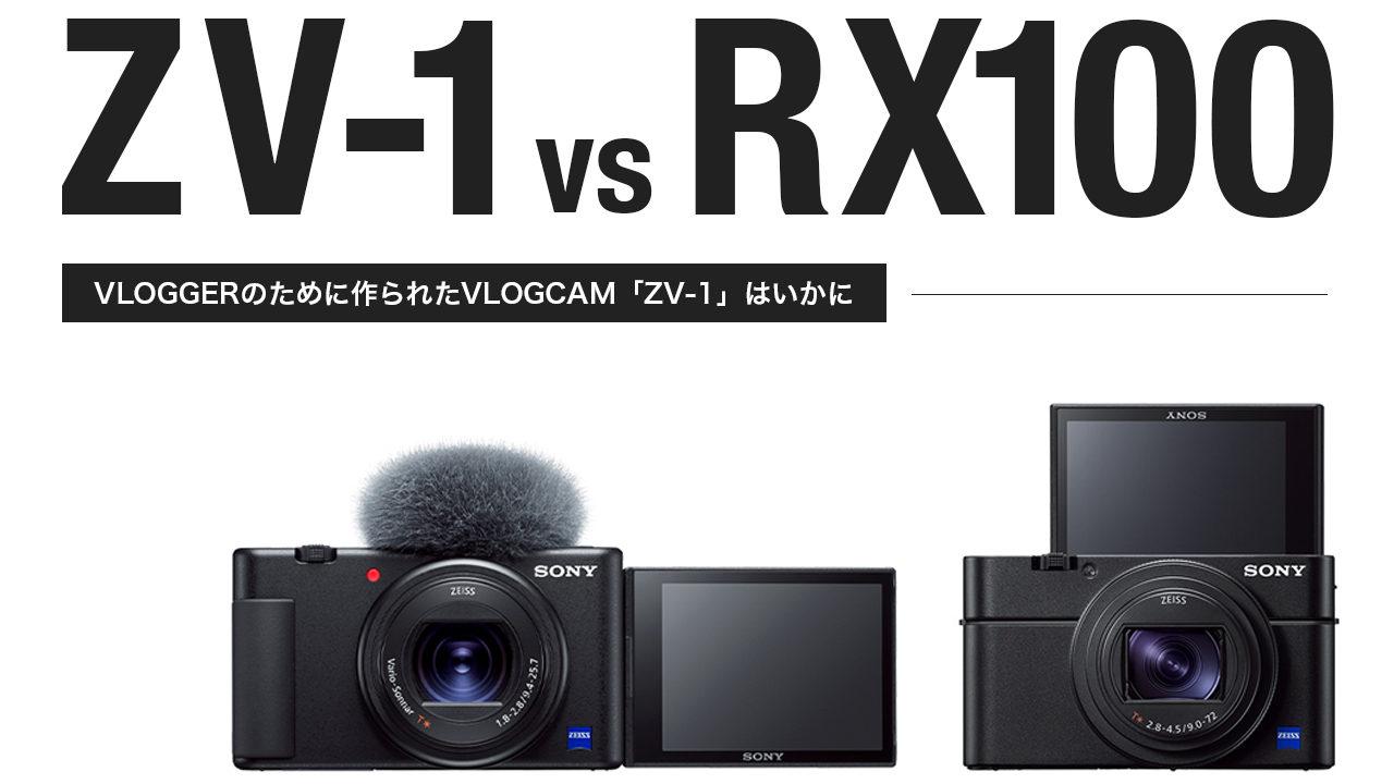 SONY VLOGCAM「ZV-1」と「RX100M7」がどう違うか比較・考察してみた