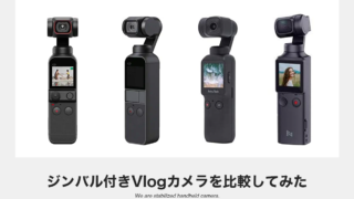 スペック比較!DJI Pocket2をVlogカメラ3機種と比べてみた